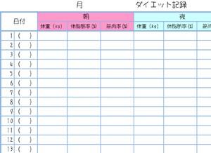 A4-syukeihyou-mihon1
