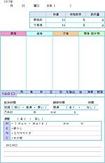 2013nen-A5looseleaf-syokuji3-s