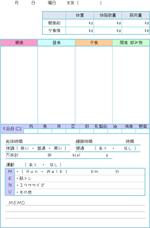 tanita2015-A5looseleaf-syokujiura-s
