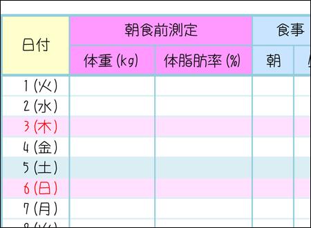 blog-2016nen-11gatsu-kiroku1